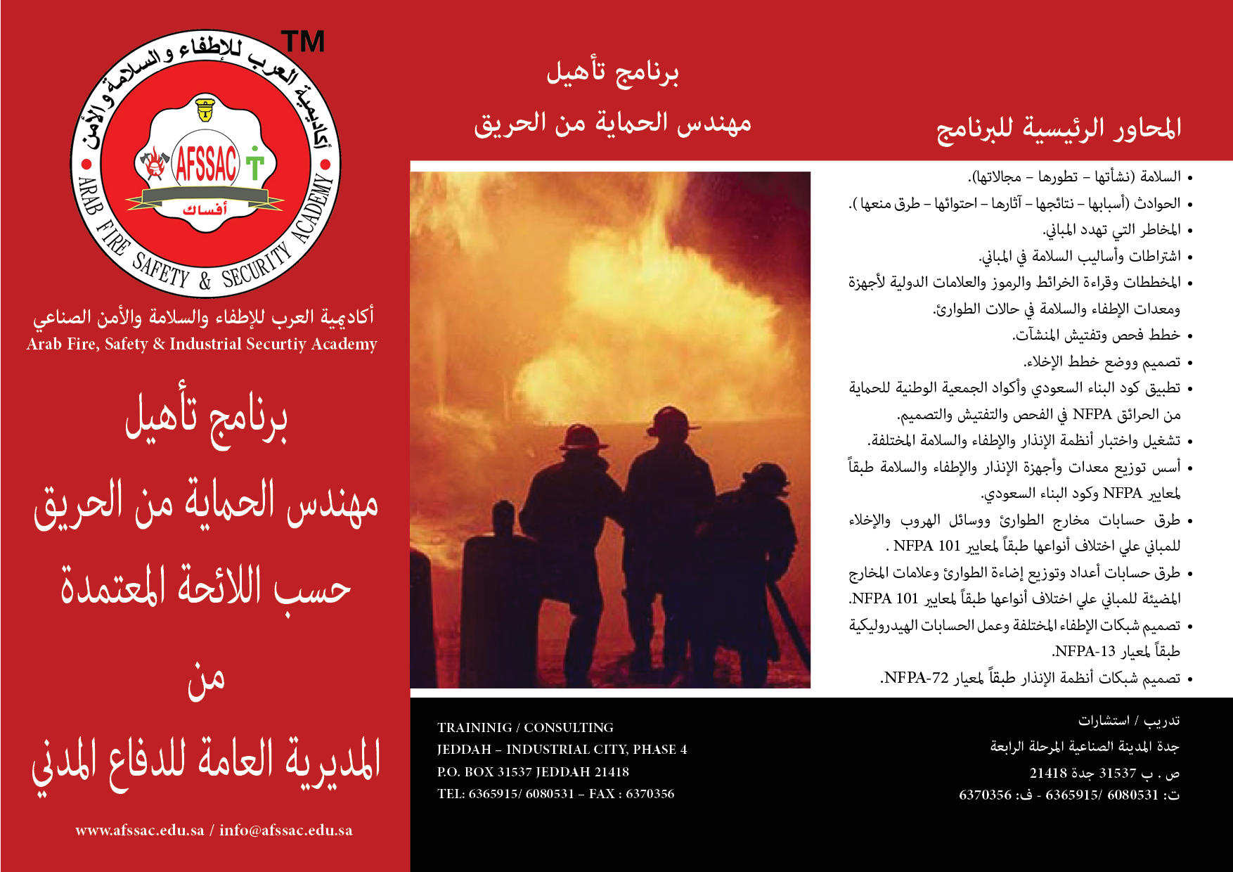 برنامج تأهيل مهندس الحماية من الحريق حسب اللائحة المعتمدة من الدفاع المدني أكاديمية العرب للاطفاء والسلامة والامن Arab Academy